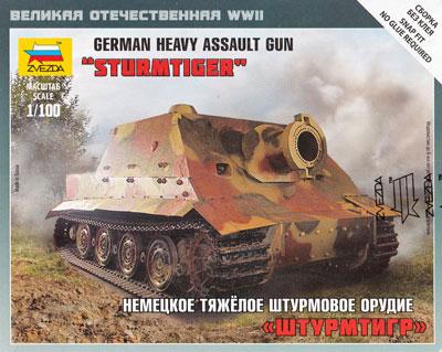 シュトルムティーガー ドイツ自走砲プラモデル(ズベズダART OF TACTICNo.6205)商品画像