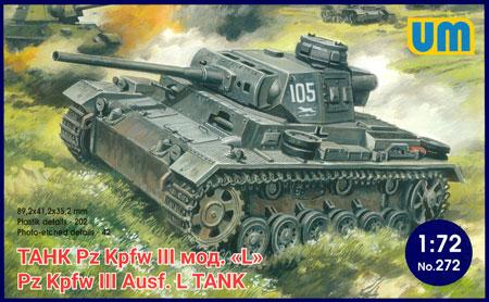 ドイツ 3号戦車 L型プラモデル(ユニモデル1/72 AFVキットNo.272)商品画像