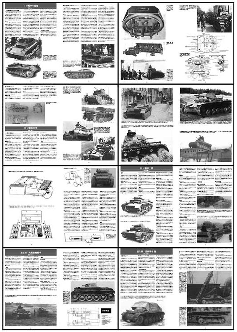 ドイツ軽戦車 Vol.2 (2号戦車/派生型)別冊(ガリレオ出版グランドパワー別冊No.L-2017/02/13)商品画像_1