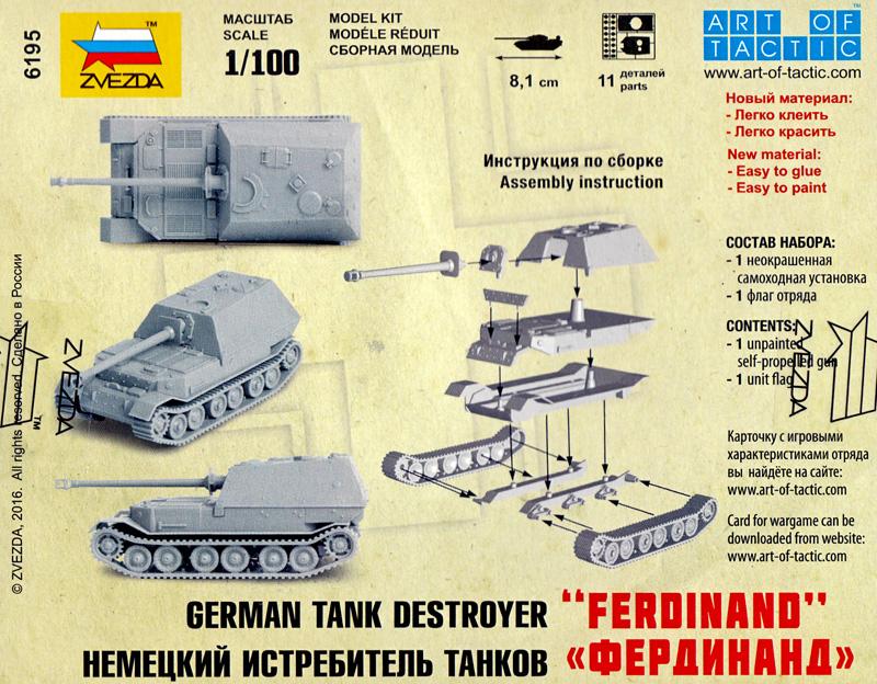 フェルディナント ドイツ重駆逐戦車プラモデル(ズベズダART OF TACTICNo.6195)商品画像_1
