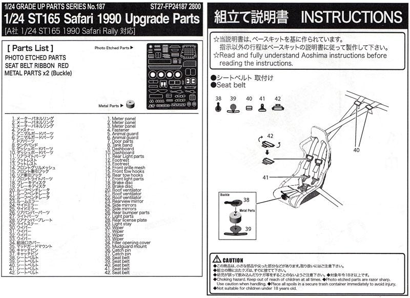 トヨタ セリカ ST165 サファリ 1990 アップグレードパーツエッチング(スタジオ27ラリーカー グレードアップパーツNo.FP24187)商品画像_1