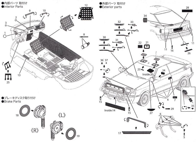 トヨタ セリカ ST165 サファリ 1990 アップグレードパーツエッチング(スタジオ27ラリーカー グレードアップパーツNo.FP24187)商品画像_2