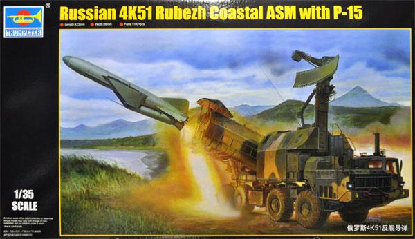 ロシア 4K51 ルベーシュ 地対艦 ミサイルシステムプラモデル(トランペッター1/35 AFVシリーズNo.01035)商品画像