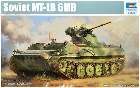 ソビエト MT-LB 6MB 戦闘兵員輸送車プラモデル(トランペッター1/35 AFVシリーズNo.05580)商品画像