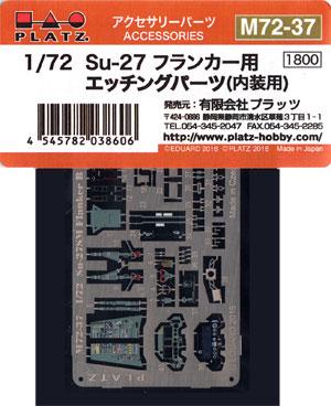 Su-27 フランカー用 エッチングパーツ (内装用)エッチング(プラッツ1/72 アクセサリーパーツNo.M72-037)商品画像