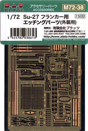 Su-27 フランカー用 エッチングパーツ (外装用)エッチング(プラッツ1/72 アクセサリーパーツNo.M72-038)商品画像
