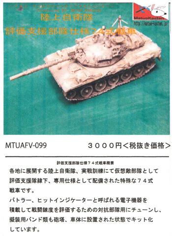 陸上自衛隊 評価支援部隊仕様 74式戦車レジン(マツオカステン1/144 オリジナルレジンキャストキット (AFV)No.MTUAFV-099)商品画像
