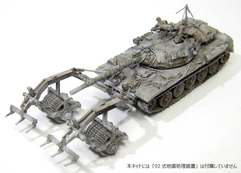 陸上自衛隊 評価支援部隊仕様 74式戦車レジン(マツオカステン1/144 オリジナルレジンキャストキット (AFV)No.MTUAFV-099)商品画像_2