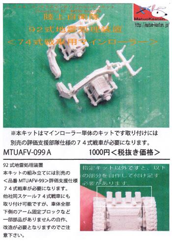陸上自衛隊 92式地雷処理装置 (74式戦車用マインローラー)レジン(マツオカステン1/144 オリジナルレジンキャストキット (AFV)No.MTUAFV-099A)商品画像