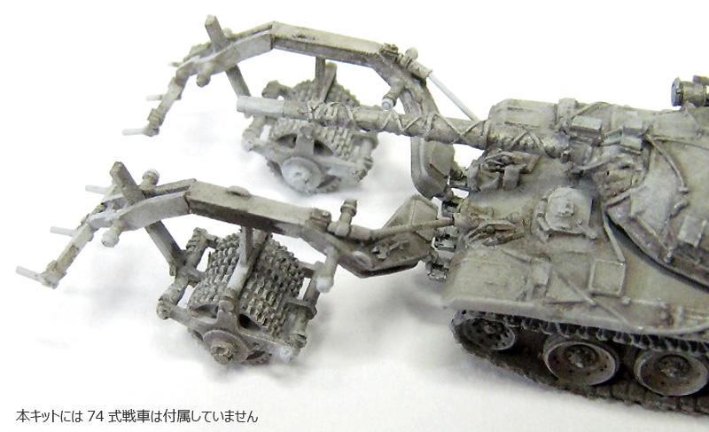 陸上自衛隊 92式地雷処理装置 (74式戦車用マインローラー)レジン(マツオカステン1/144 オリジナルレジンキャストキット (AFV)No.MTUAFV-099A)商品画像_2