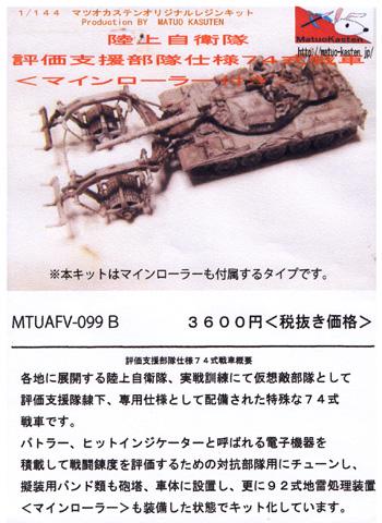 陸上自衛隊 評価支援部隊仕様 74式戦車 マインローラー付きレジン(マツオカステン1/144 オリジナルレジンキャストキット (AFV)No.MTUAFV-099B)商品画像