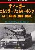 ティーガー カムフラージュ & マーキング Vol.1 西部戦線:初期型-後期型