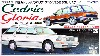 日産 セドリック/グロリア ワゴン V20 SGL リミテッド