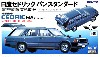 日産 セドリック バン 航空自衛隊 業務車1号