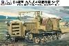 日本陸軍 九八式 4屯牽引車 シケ