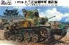 日本陸軍 九二式重装甲車 後期型