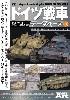 ドイツ戦車データベース (3) 3号戦車/3号突撃砲、Sd.Kfz.250&251、ハーフトラック編