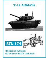 T-14 アルマータ 履帯