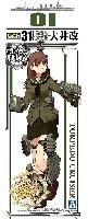 アオシマ艦隊コレクション プラモデル重雷装巡洋艦 大井改 (艦隊コレクション)