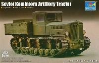 トランペッター1/72 AFVシリーズソビエト 砲兵トラクター コミンテルン
