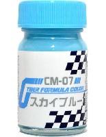 CM-07 スカイブルー