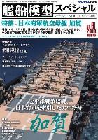 モデルアート艦船模型スペシャル艦船模型スペシャル No.61 日本海軍 航空母艦 加賀