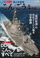イカロス出版世界の名艦海上自衛隊 こんごう型 護衛艦