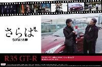 アオシマ1/24 あぶない刑事さらはあぶない刑事 R35 GT-R DVD&Blu-ray 発売記念パッケージ