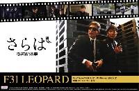 アオシマ1/24 あぶない刑事さらはあぶない刑事 F31 レパード DVD&Blu-ray 発売記念パッケージ