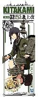 アオシマ艦隊コレクション プラモデル重雷装巡洋艦 北上改 (艦隊コレクション)