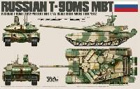 タイガーモデル1/35 AFVT-90MS 主力戦車
