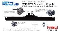 ファインモールド1/700 ナノ・ドレッド シリーズ空母 ワスプ (CV-7)用セット