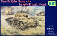 ユニモデル1/72 AFVキットドイツ 3号戦車 H型