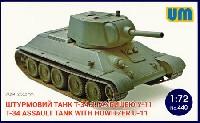 ユニモデル1/72 AFVキットロシア T-34 突撃戦車 U-11 榴弾砲搭載