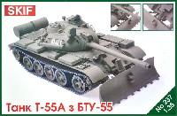 SKIF1/35 AFVモデルT-55A 主力戦車 BTU-55 ドーザー装着型