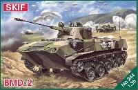 SKIF1/35 AFVモデルBMD-2 空挺装甲車 30mm機関砲搭載