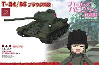 T-34/85 プラウダ高校 (ガールズ&パンツァー 劇場版)
