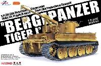 ドラゴン1/35 '39-'45 Seriesドイツ ベルゲパンツァー ティーガー1 戦車回収車 w/ツィメリットコーティング 第508重戦車大隊