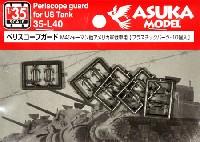 アスカモデル1/35 プラスチックモデルキットペリスコープガード (M4シャーマン他 アメリカ軍戦車用)