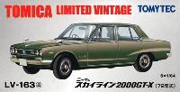 ニッサン スカイライン 2000GT-X (72年式) (緑)
