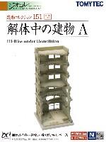 解体中の建物 A