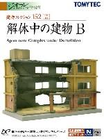 解体中の建物 B