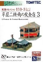 トミーテック建物コレクション (ジオコレ)平屋二棟・角の飲食店 3