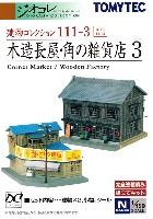 トミーテック建物コレクション (ジオコレ)木造長屋・角の雑貨店 3