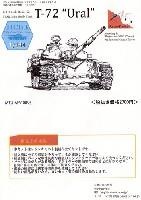 T-72 ウラル