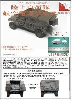 陸上自衛隊 航空電源供給車