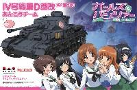 プラッツガールズ&パンツァー4号戦車 D型改 (F2型仕様) あんこうチーム (ガールズ&パンツァー)