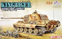 Sd.Kfz.182 キングタイガー ヘンシェル砲塔 w/ツィメリット 第505重戦車大隊 1944年 ロシア
