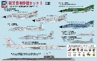 航空自衛隊機セット 3