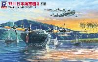 ピットロードスカイウェーブ S シリーズWW2 日本海軍機 2
